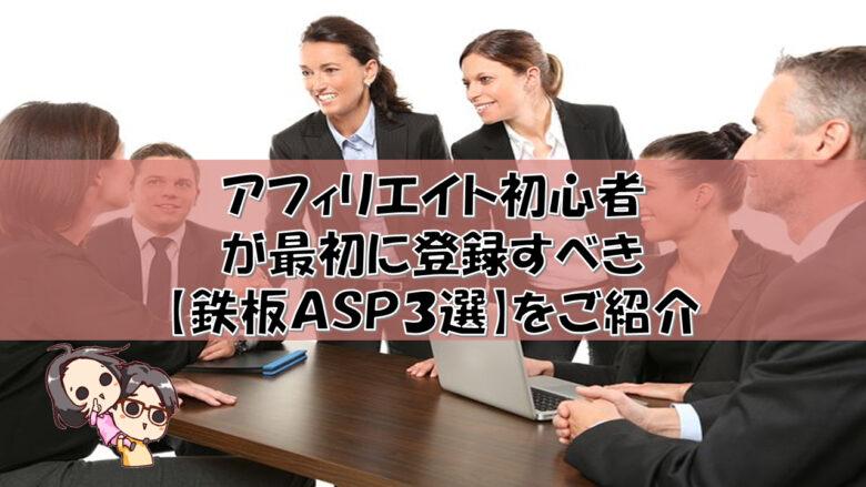 アフィリエイト初心者が最初に登録すべき【鉄板ASP3選】をご紹介
