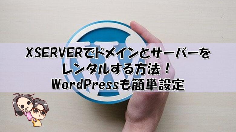 XSERVERでドメインとサーバーをレンタルする方法!WordPressも簡単設定