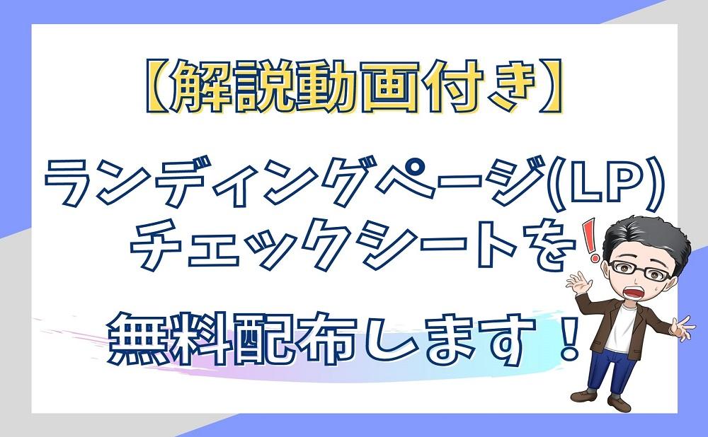 【解説動画付き】ランディングページ(LP)のチェックシートを無料配布