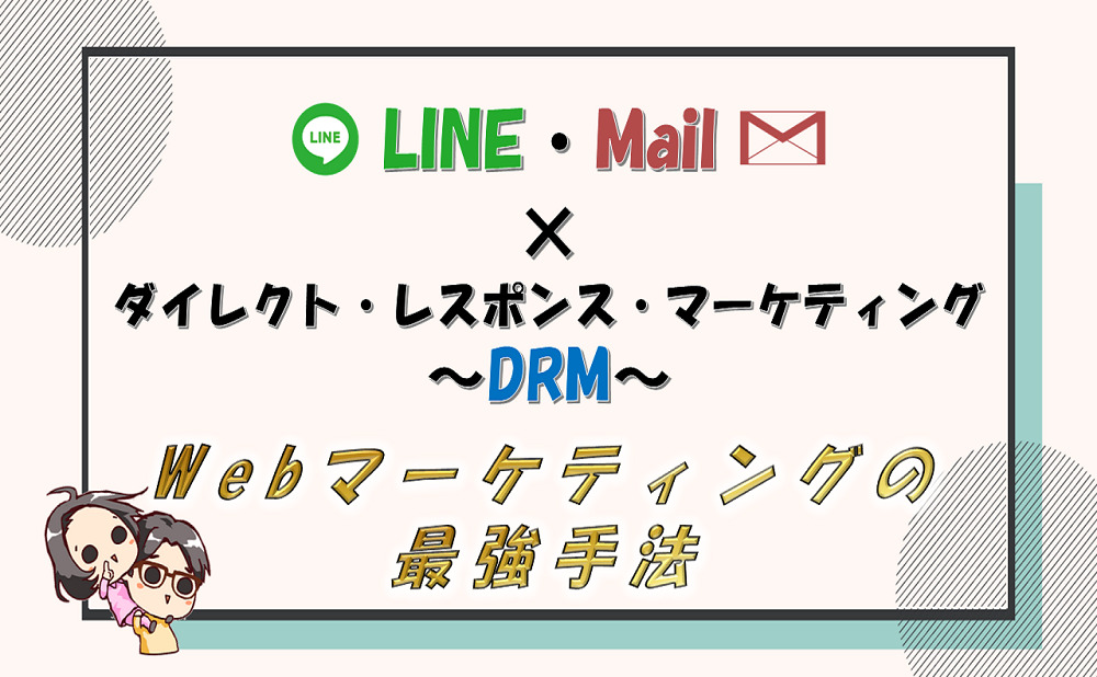 LINEやメールを使ったダイレクトレスポンスマーケティング(DRM)が最強!