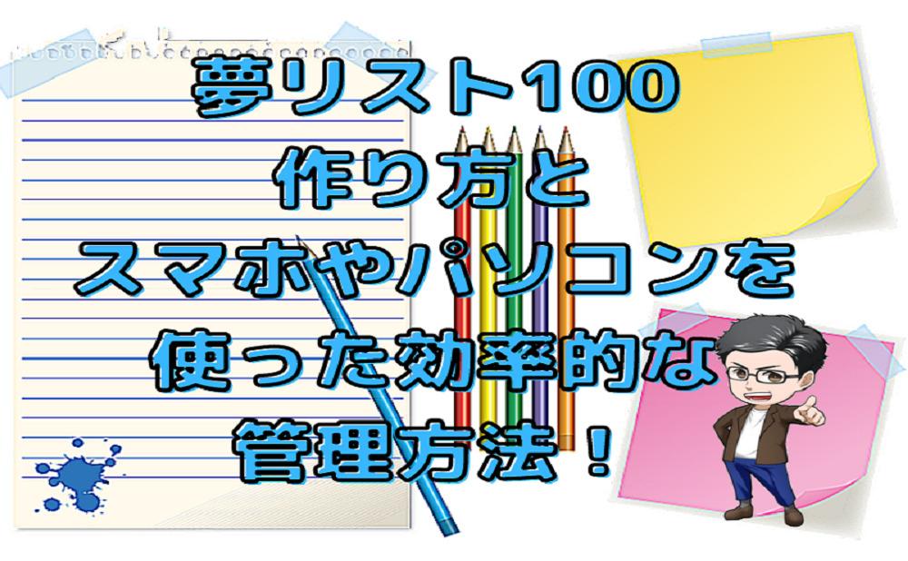 夢リスト100の作り方とスマホやパソコンを使った効率的な管理方法!