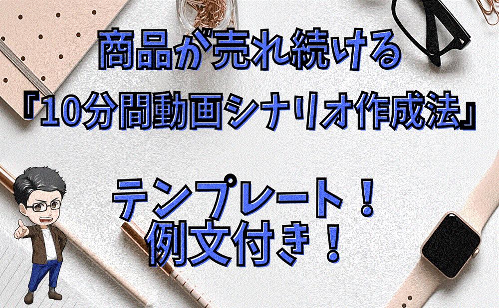 商品が売れ続ける『10分間動画シナリオ』テンプレート!動画付き!