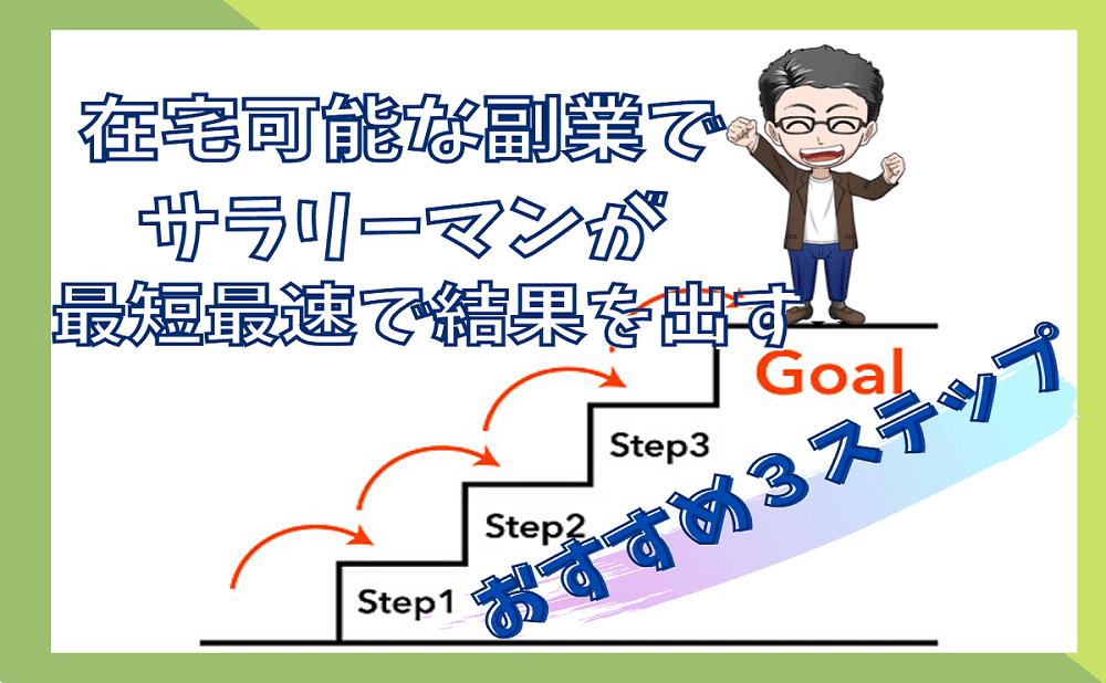 在宅可能な副業でサラリーマンが最速で結果を出すおすすめ3ステップ