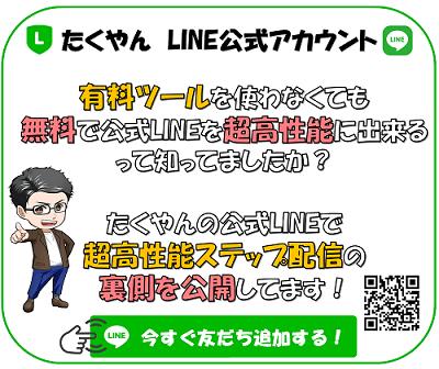 たくやん公式LINE