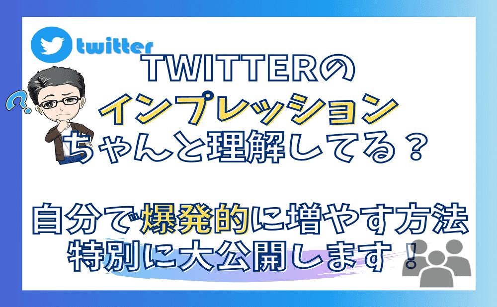 Twitterのインプレッションとは?自分で爆発的に増やす方法を大公開
