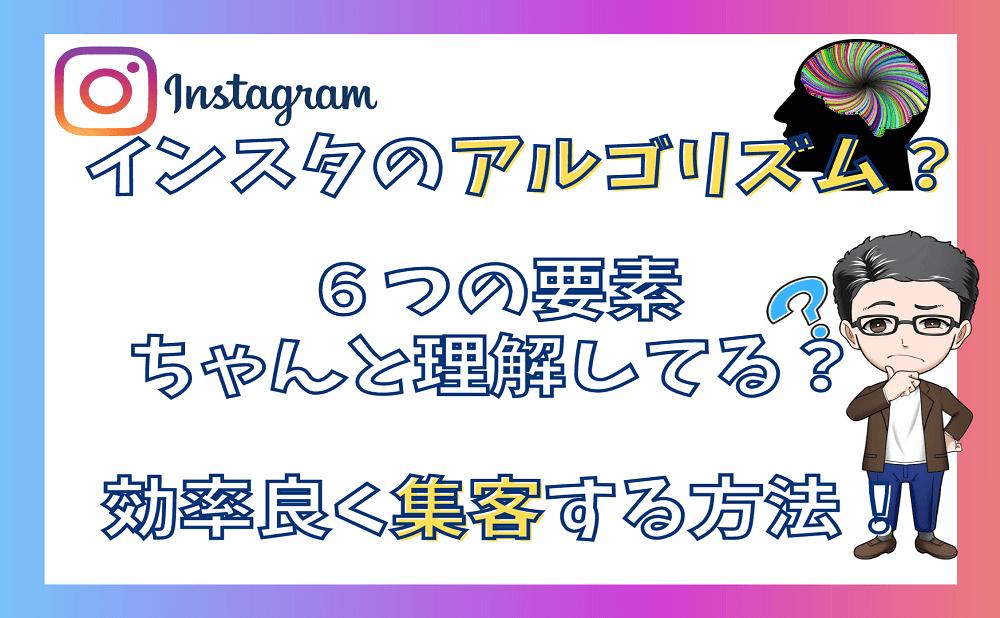 Instagram集客で重要な6つのアルゴリズムと活用方法!