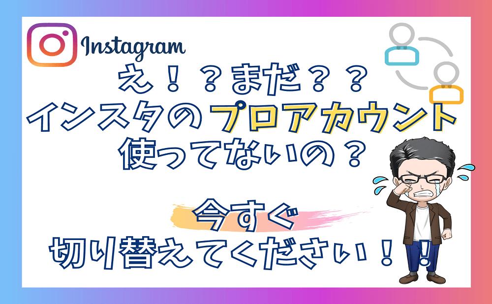 Instagram集客に必須のプロアカウントとは?サクッと切り替えよう!