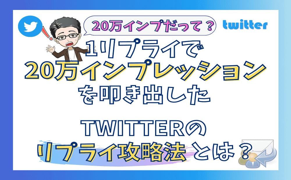Twitterのリプライとは?1回で20万インプレッションを叩き出した方法を公開!