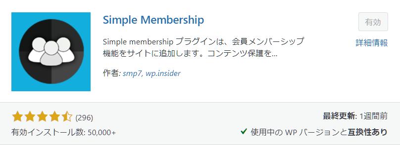Simple WordPress Membership