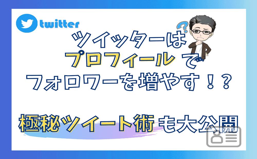 Twitterはプロフィールでフォロワーを増やす!極秘ツイート術も大公開