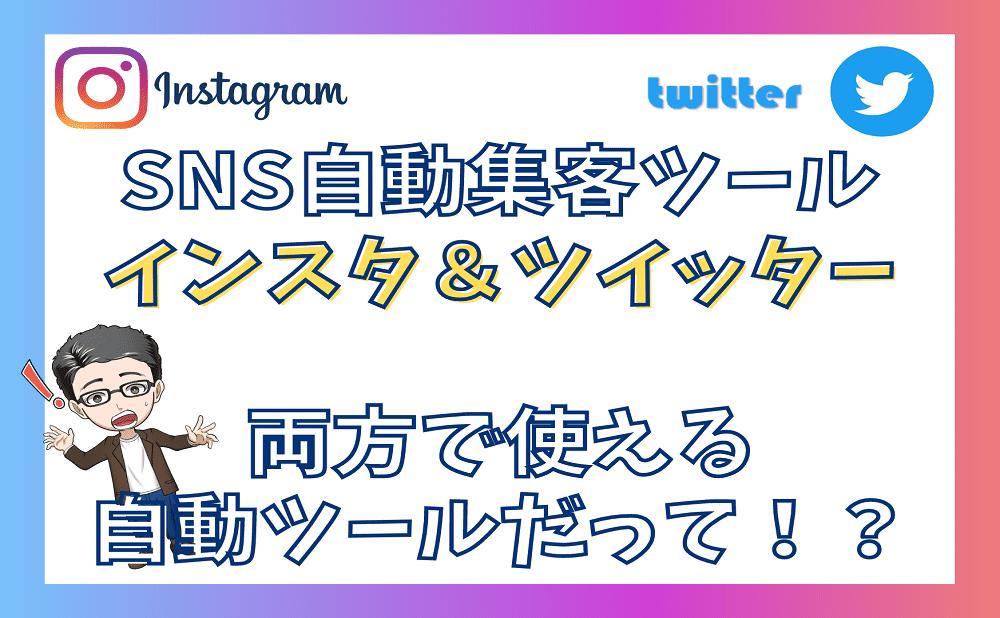 SNS自動集客ツール【Insta&TweetMeister(インスタ&ツイートマイスター)】は使えるのか?