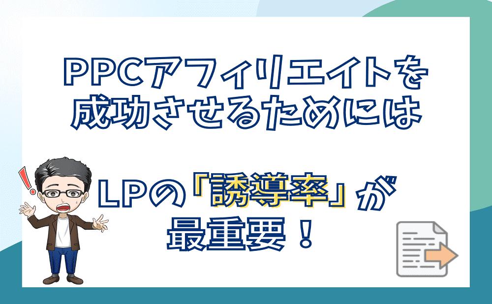 PPCアフィリエイトを成功させるためにはLPの「誘導率」が最重要!