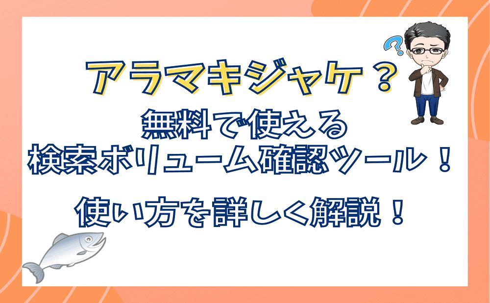 aramakijake(アラマキジャケ)の使い方を詳しく解説!無料の検索ボリューム確認ツール