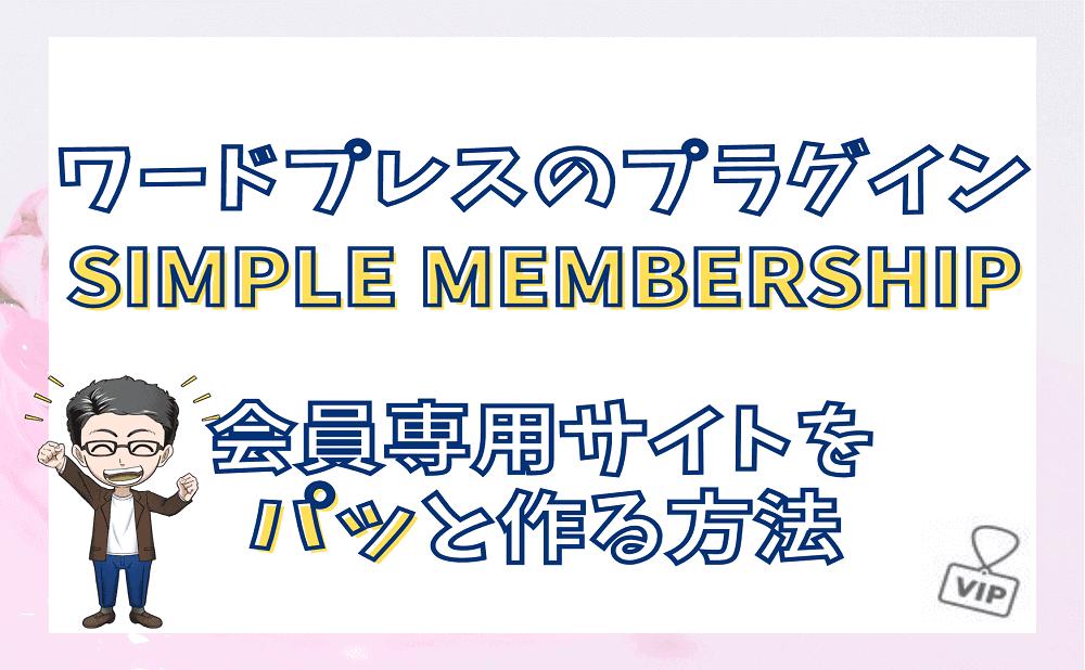 【Simple Membership使い方】WordPressプラグインで会員専用サイトをパッと作る方法