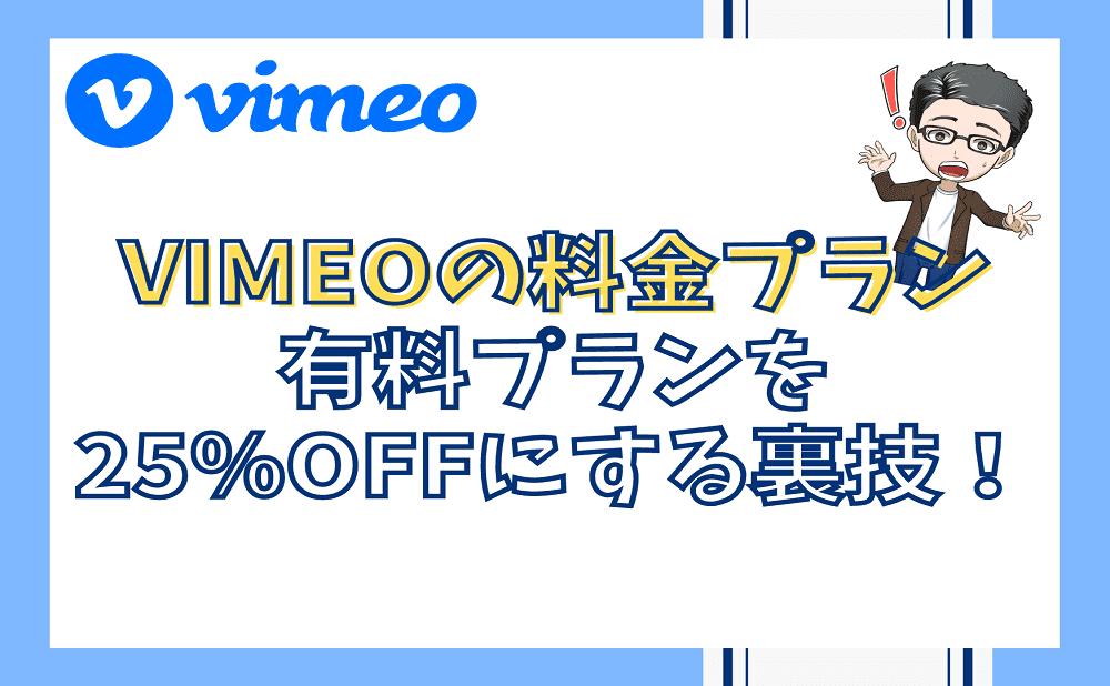 Vimeoの料金や機能を解説!有料プランを25%OFFにする方法があった