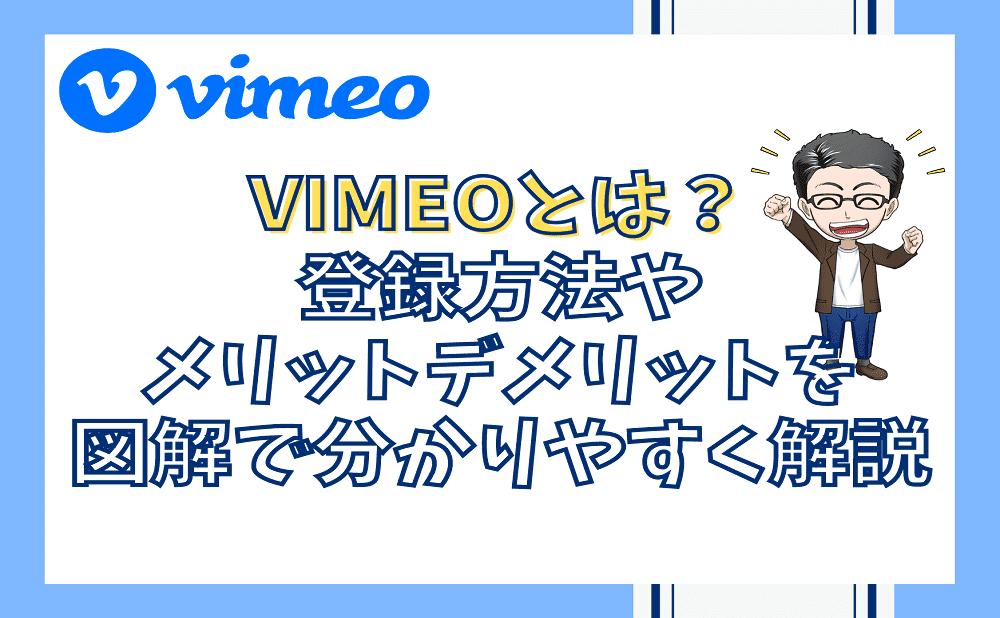 Vimeoとは?登録方法やメリットデメリットを分かりやすく解説